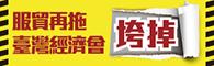 服貿再拖,臺灣經濟會垮掉