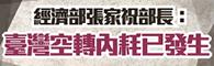 經濟部張家祝部長:臺灣空轉內耗已發生