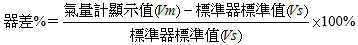 標準器標準值之參考狀態為氣量計入口絕對壓力及基準溫度