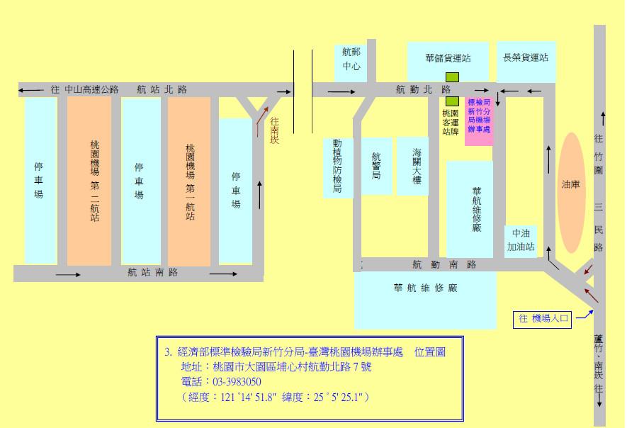 臺灣桃園機場辦事處交通路線圖