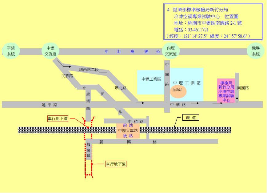 冷凍空調專業試驗中心交通路線圖