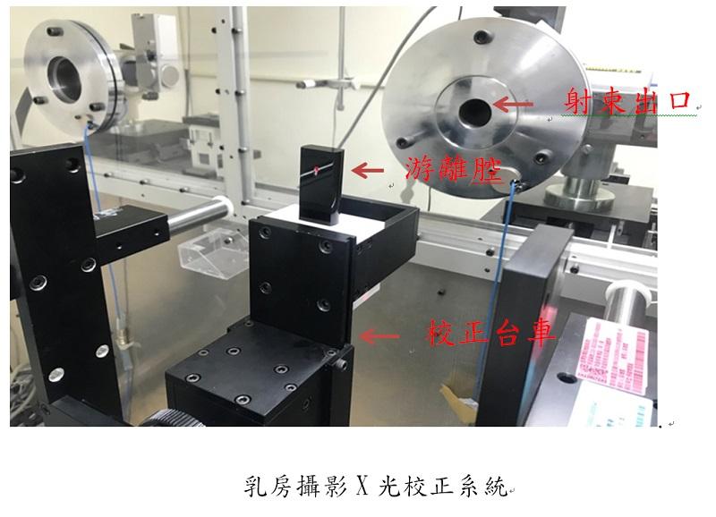 乳房攝影X光校正系統