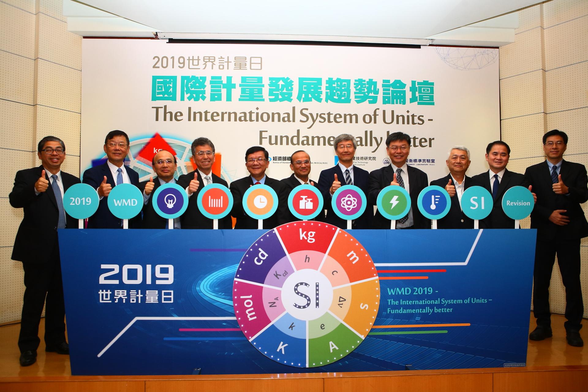國際計量發展趨勢論壇