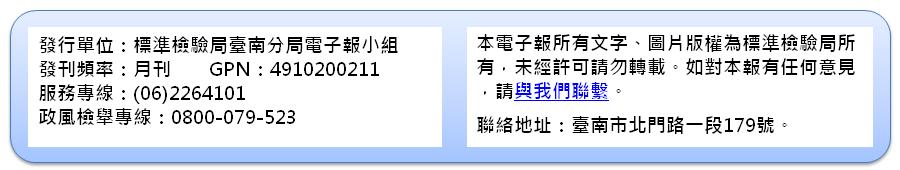 標準檢驗局臺南分局電子報小組聯絡資訊