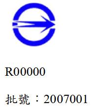 自印商品檢驗標識